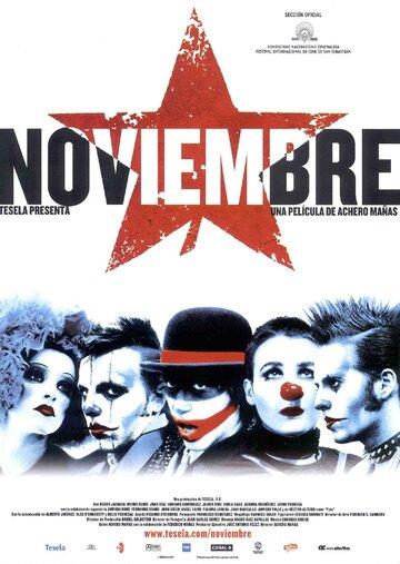 Ноябрь (2003)