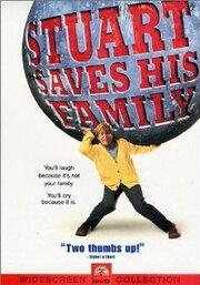 Стюарт спасает свою семью (1995)