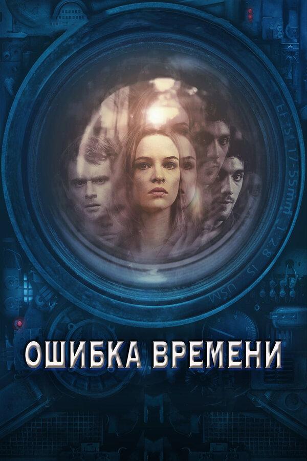 Отзывы и трейлер к фильму – Ошибка времени (2014)