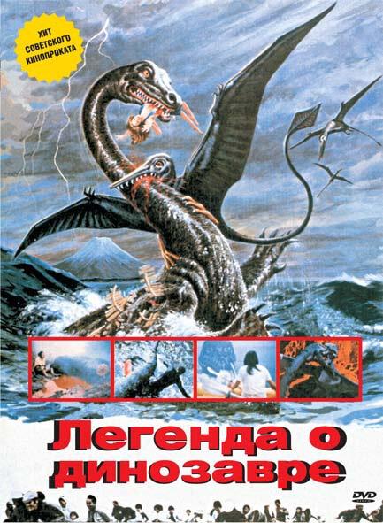 Фильмы Легенда о динозавре