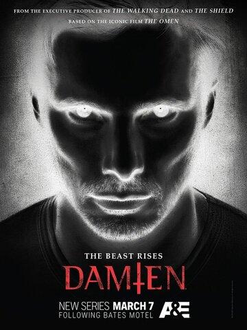Дэмиен (2016) полный фильм онлайн
