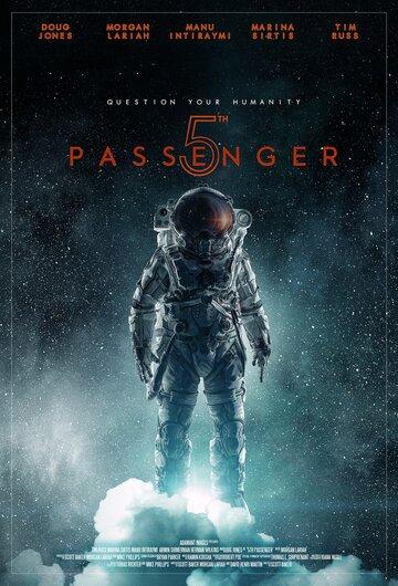 5-й пассажир 2018