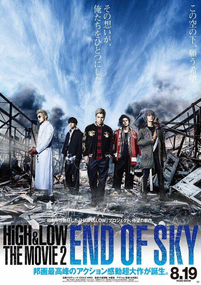 Взлеты и падения: Конец неба / HiGH & LOW the Movie 2: End of SKY