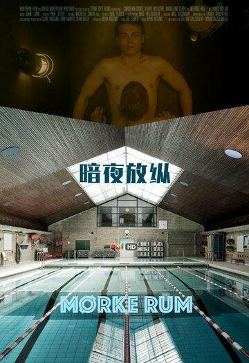Темная комната полный фильм смотреть онлайн
