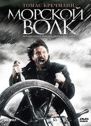 Морской волк (2008)