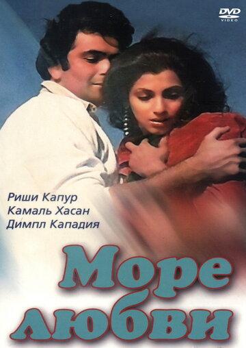 Море любви (1985)