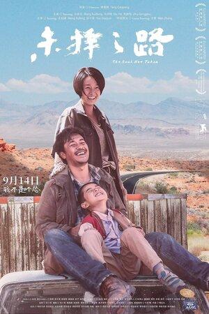 Другая дорога  (2018)