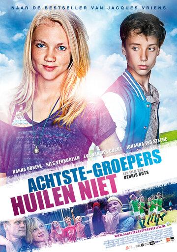 Хорошие дети не плачут (2012) полный фильм