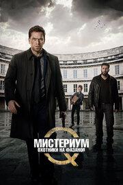 Мистериум: Охотники на фазанов (2014) смотреть онлайн фильм в хорошем качестве 1080p