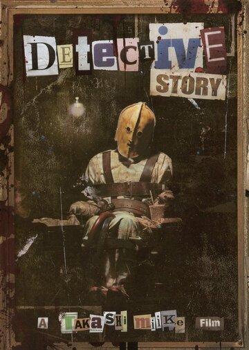 Детективная история (2007)