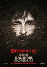 Бехзат: Я похоронил свое сердце (2011)