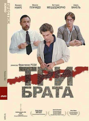 Три брата (1980)