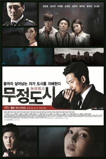 Безжалостный город (2013)