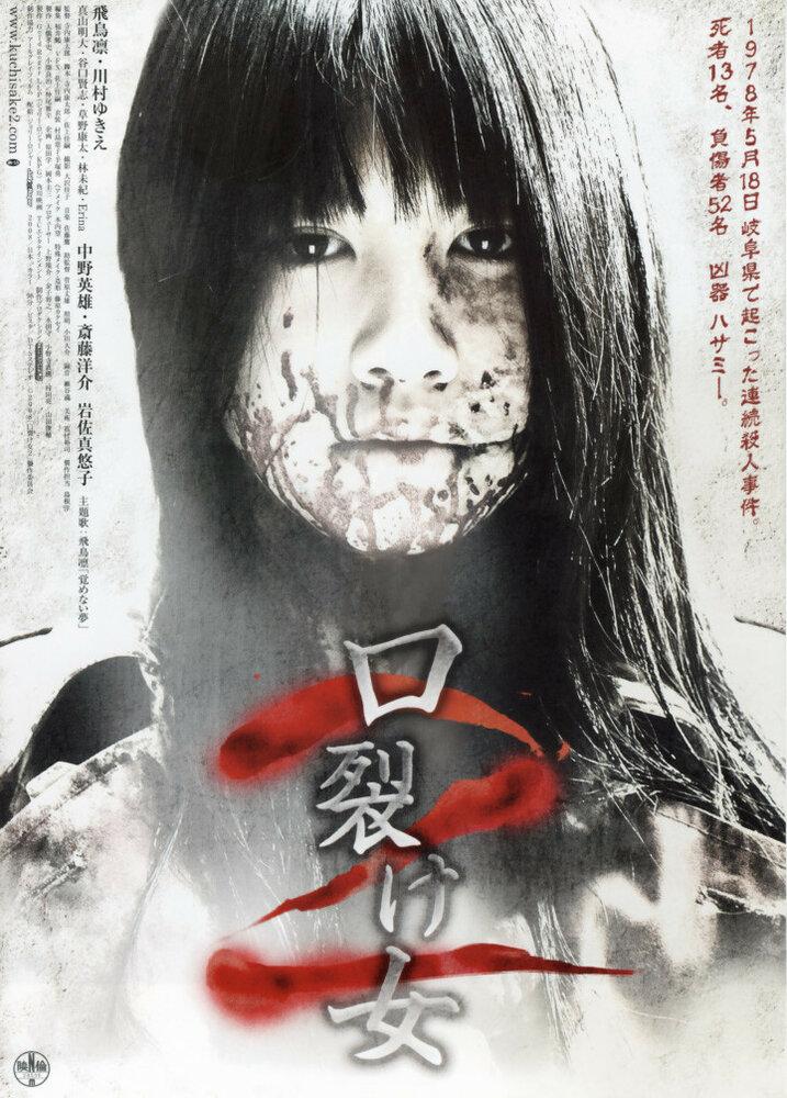 Скачать дораму Женщина с разрезанным ртом 2 Kuchisake-onna 2