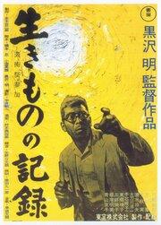 Я живу в страхе (1955)