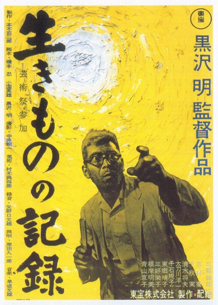 70936 - Я живу в страхе ✸ 1955 ✸ Япония