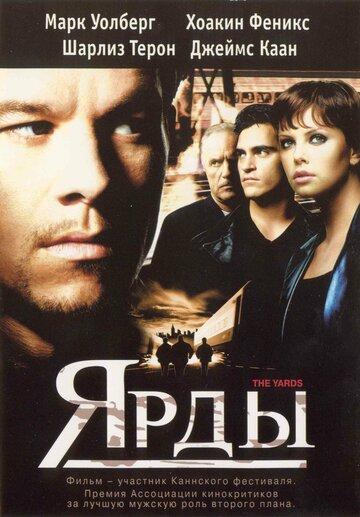 Постер к фильму Ярды (2000)