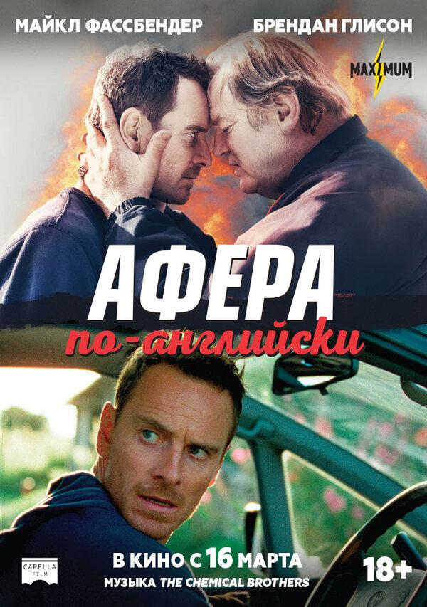 Отзывы к фильму – Афера по-английски (2015)