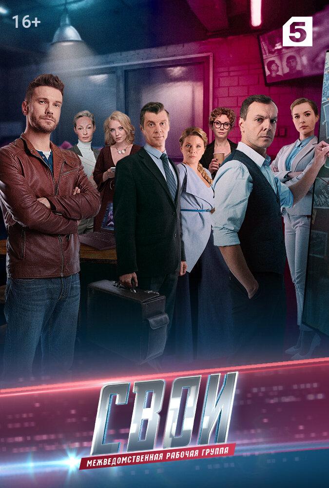 Свои 3 (2019) смотреть онлайн 1 сезон все серии подряд в хорошем качестве