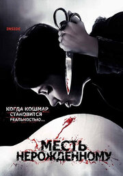 Месть нерожденному (2007)