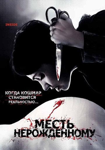 https://www.kinopoisk.ru/images/film_big/262076.jpg
