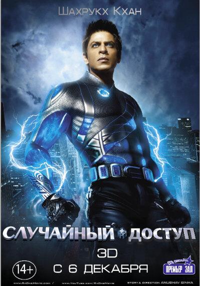 http://st.kinopoisk.ru/images/film_big/492506.jpg