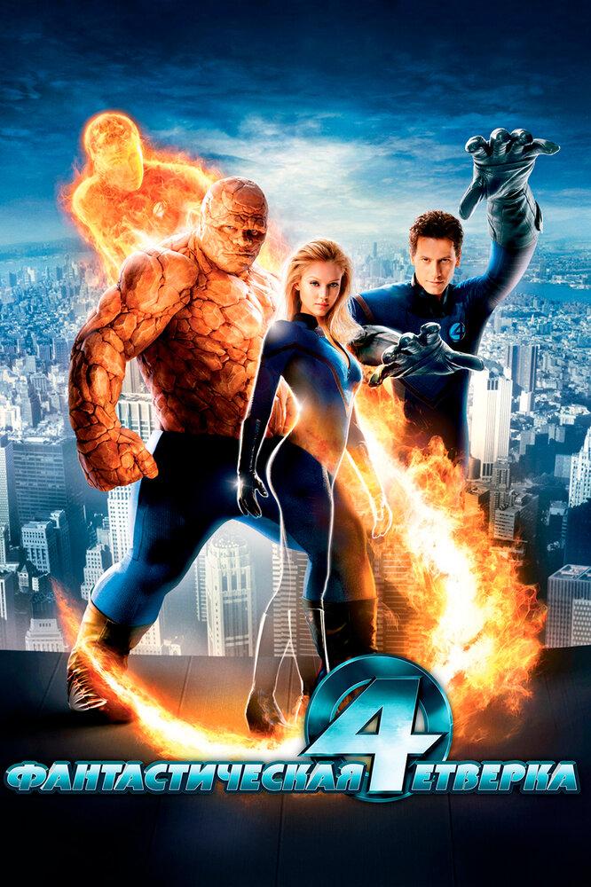 Фантастическая четверка (2005) - смотреть онлайн