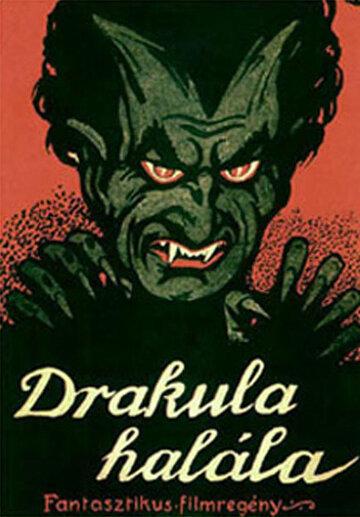 Смерть Дракулы (1921)