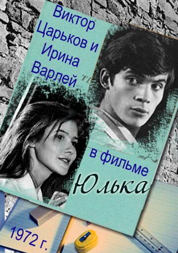 Юлька (1972) полный фильм онлайн