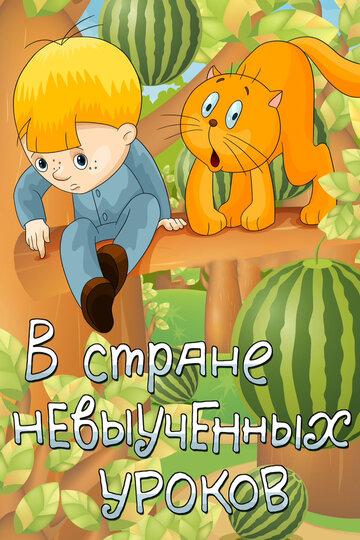 В стране невыученных уроков (V strane nevyuchennykh urokov)