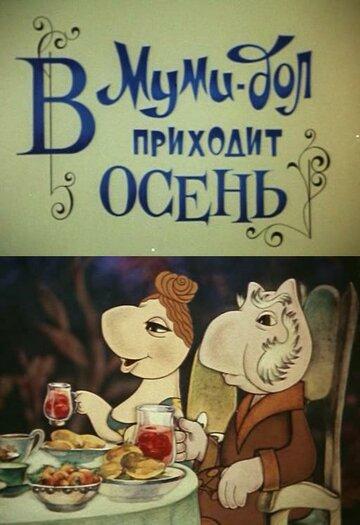 Муми-дол: В Муми-дол приходит осень (1983) полный фильм