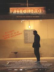 Пичипой (2014)