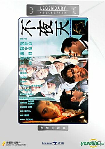 Ноктюрн убийцы (1987)