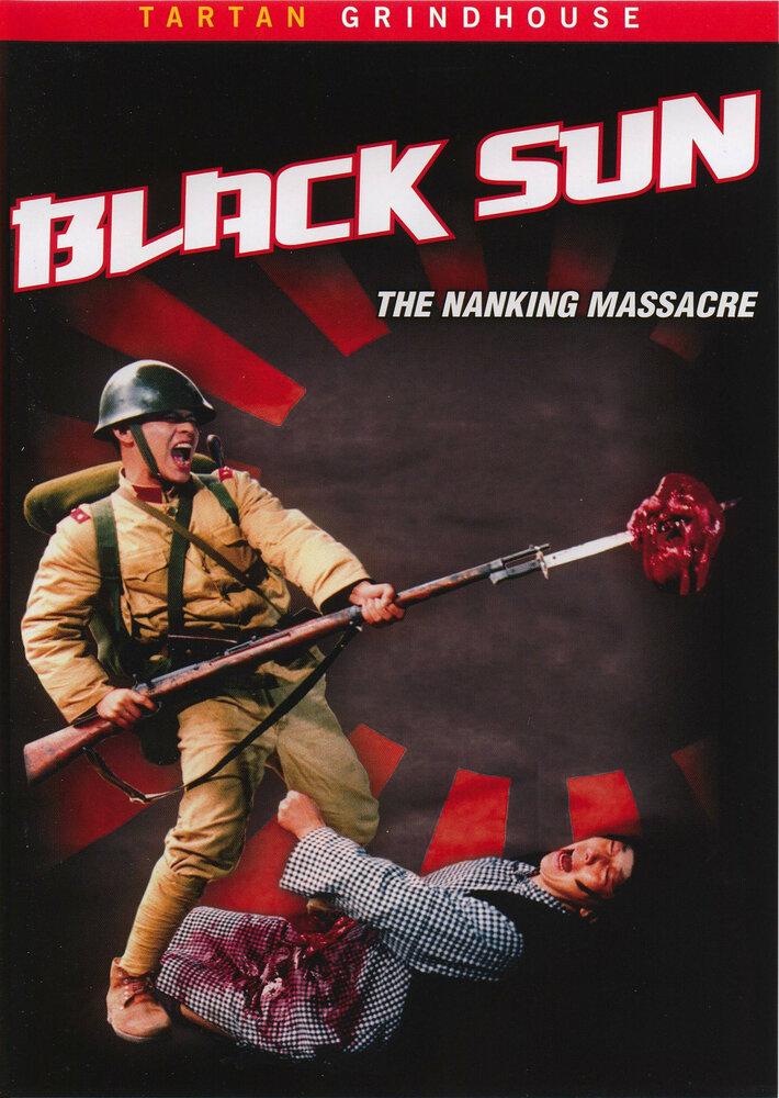 212016 - Черное солнце: Бойня в Нанкине ✸ 1995 ✸ Гонконг