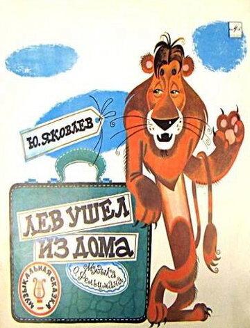 Лев ушел из дома (1977) полный фильм онлайн
