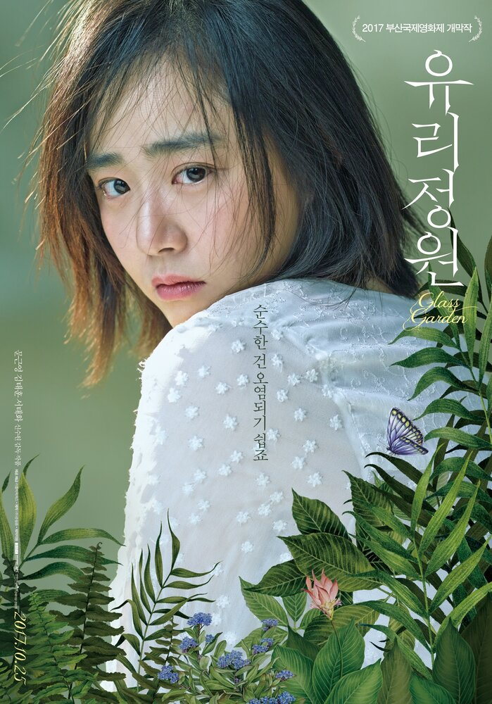Стеклянный сад (2017)