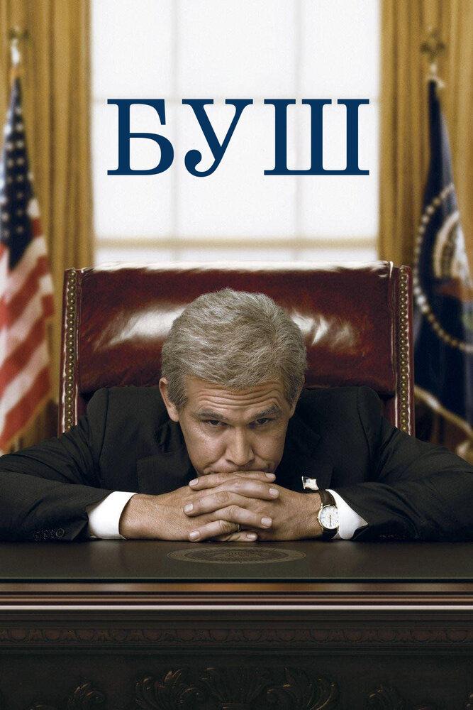 Буш 2008 фильм скачать торрент