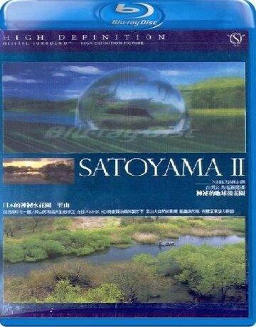 Сатояма: Таинственный водный сад Японии смотреть онлайн