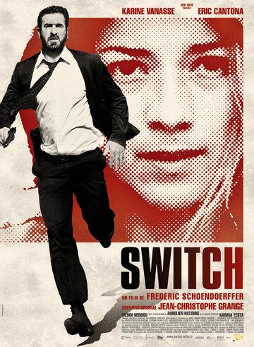Подмена (Switch)