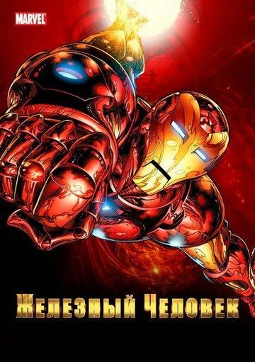 Железный человек (1994) полный фильм онлайн