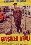 Король мусорщиков (1977)