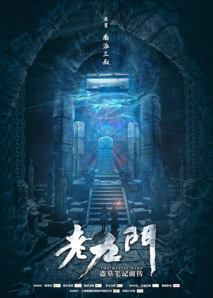 1045086 - Загадочная девятка ✦ 2016 ✦ Китай