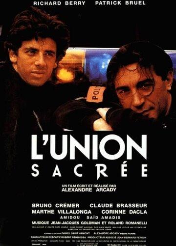 Священный союз (1989)