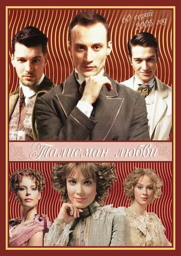 Талисман любви (2005)