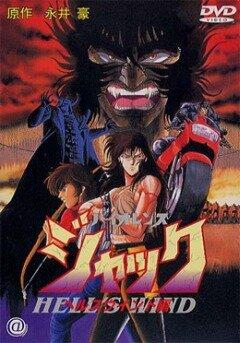 Жестокий Джек 3 (1990)