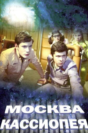 Москва-Кассиопея 1973
