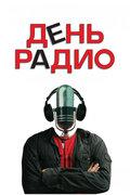 День радио (Den` Radio)