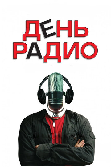День радио (2008) - смотреть онлайн