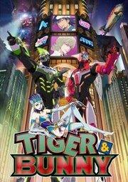 Тигр и Кролик (2011)