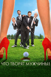 Смотреть Что творят мужчины! (2013) в HD качестве 720p